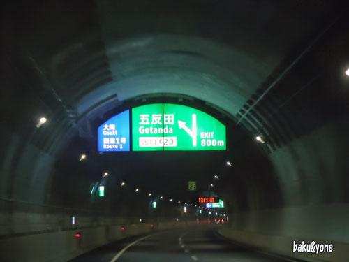 山手トンネル_004