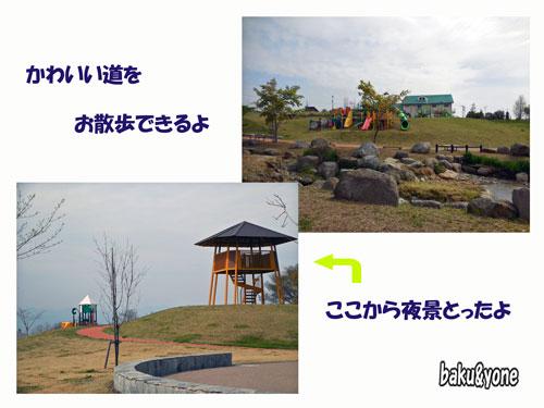 駐車場近くの遊び場_02
