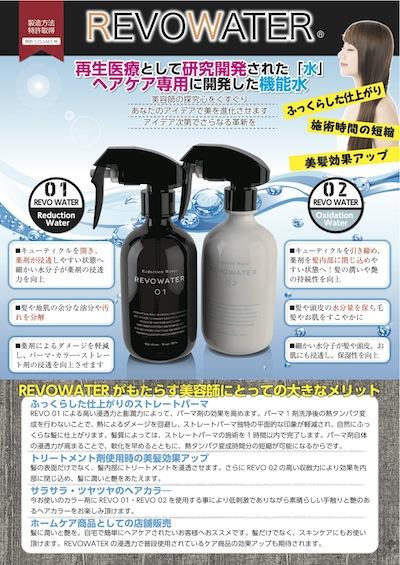 Revo water_01