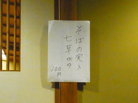 aichikamonana07.jpg
