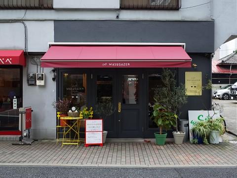 currywasugazen02.jpg