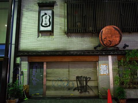 fuyuteishoku22.jpg
