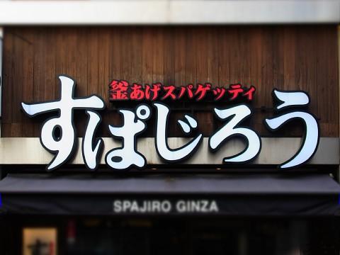 ginzaspajiro01.jpg