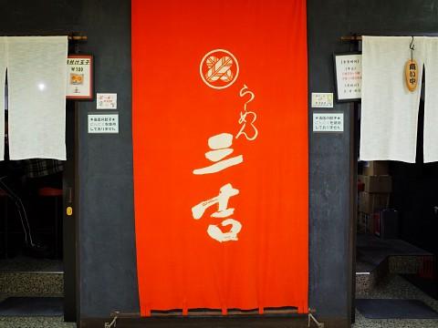 gyozasankichi12.jpg