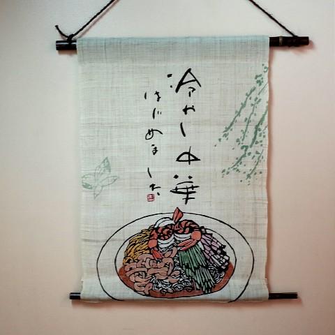 hiyashiyoshicho01.jpg