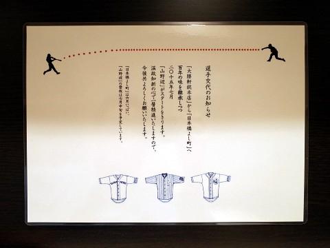 hiyashiyoshicho02.jpg