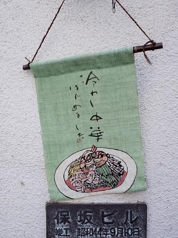 hiyashiyoshicho09.jpg