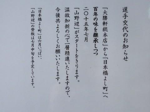 hiyashiyoshicho16.jpg