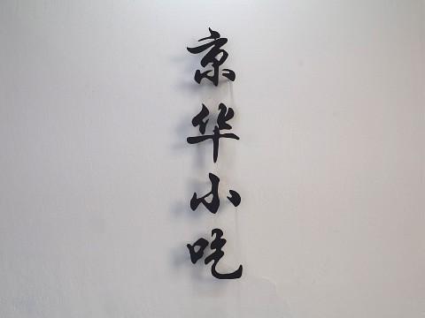 jinghua12.jpg
