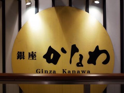 kanawakakifu13.jpg