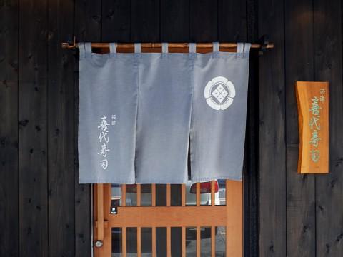 kiyozushi02.jpg