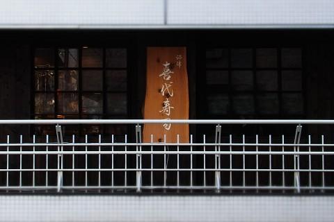 kiyozushi11.jpg