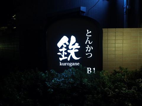 kuroganeopen12.jpg