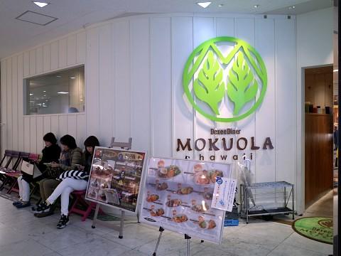 mokuola10.jpg