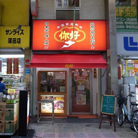 nihaooomori11.jpg