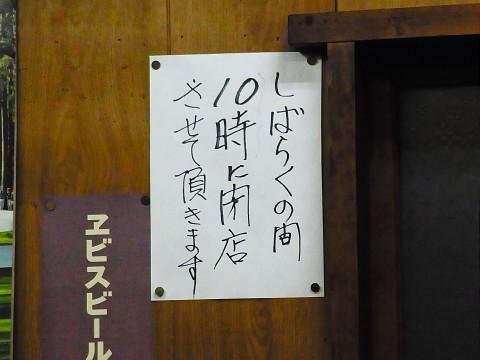 nikomidofuhachi03.jpg