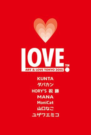 ART & LOVE TOKYO 2015 / LOVE・
