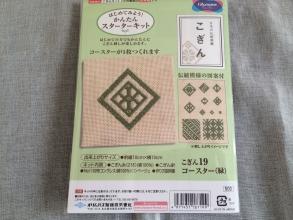 こぎん福袋2