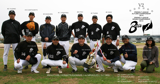 2014秋季大会優勝V2達成記念写真ミニ
