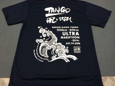 201409tanngot2.jpg