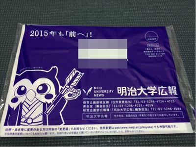 20150102hako1.jpg
