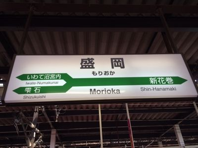 20150423morioka7.jpg