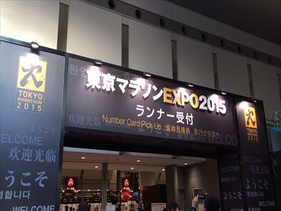 tokyoexpo2.jpg