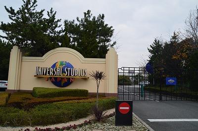 ユニバーサルスタジオ