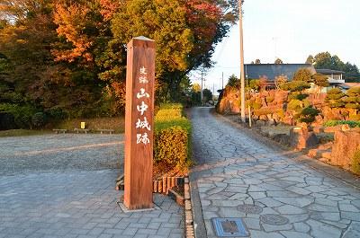 山中城入り口と旧街道