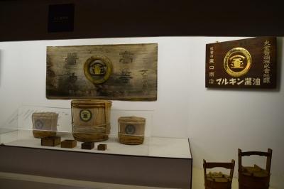 丸金醤油記念館