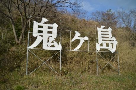 鬼ヶ島!!
