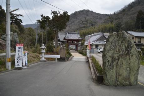 第四霊場大日寺