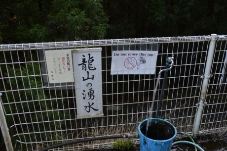 第二十一霊場太龍寺