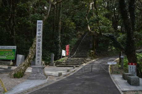 第二十四番霊場最御崎寺
