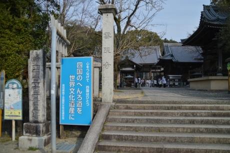 第三十三霊場雪蹊寺
