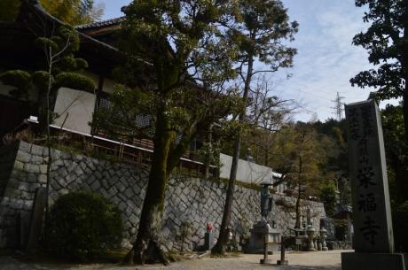 10第五十七霊場栄福寺