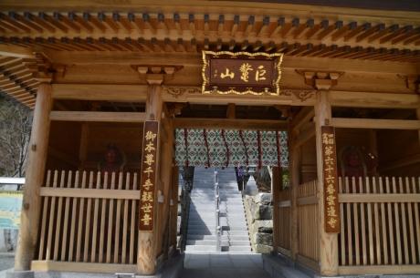 4第六十六霊場雲辺寺