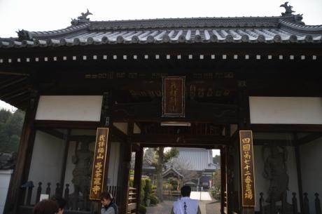 12第七十二霊場曼荼羅寺
