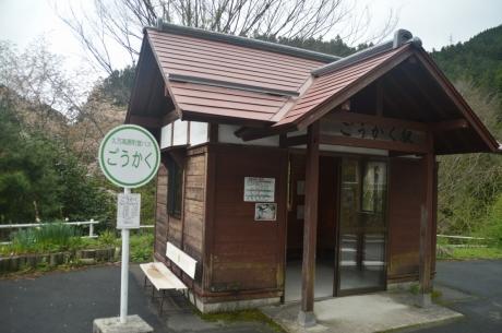 9ごうかく駅