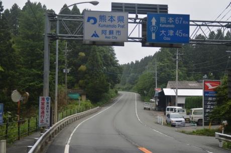 1熊本県へ