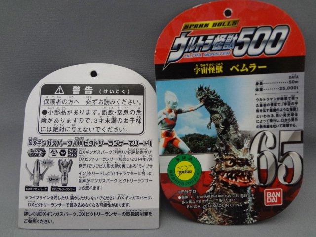 ssurutorakaijuu500bemura-2.jpg