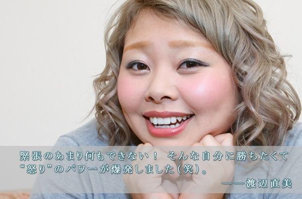 渡辺直美18