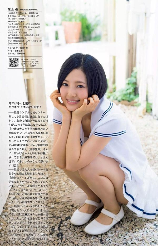 【兒玉遥(HKT48)】