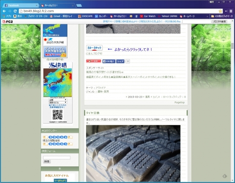 FC2_20150327_1.jpg