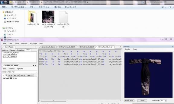 リアルプレイのlst番号をSB3UtilityGUIで調べる時のキャプ画像