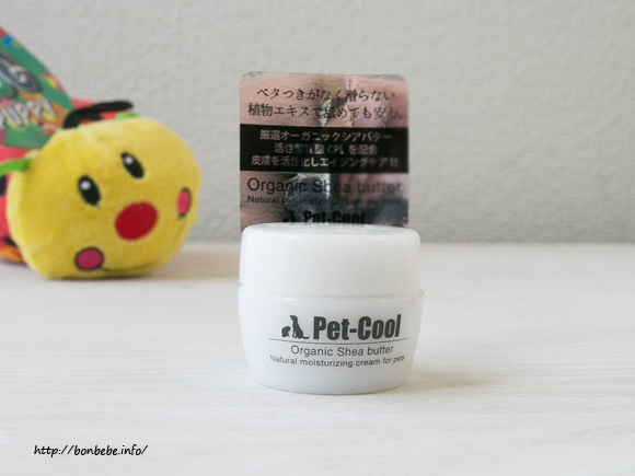 犬用 保湿 シアバター