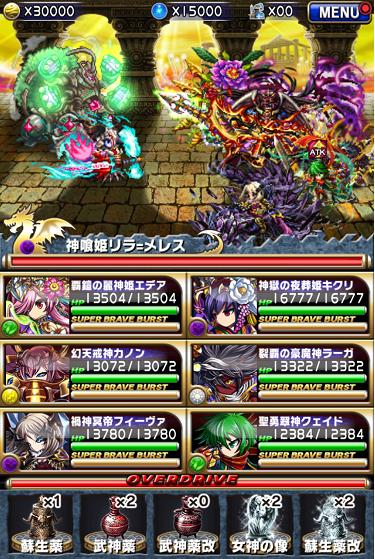災厄の焔獣15042403
