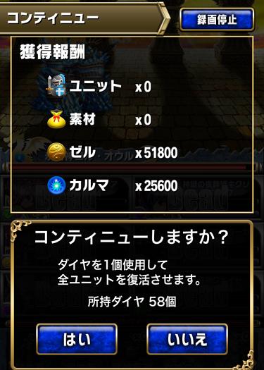 災厄の焔獣15042404