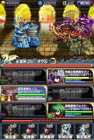 災厄の焔獣15042405
