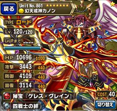 災厄の焔獣15042407